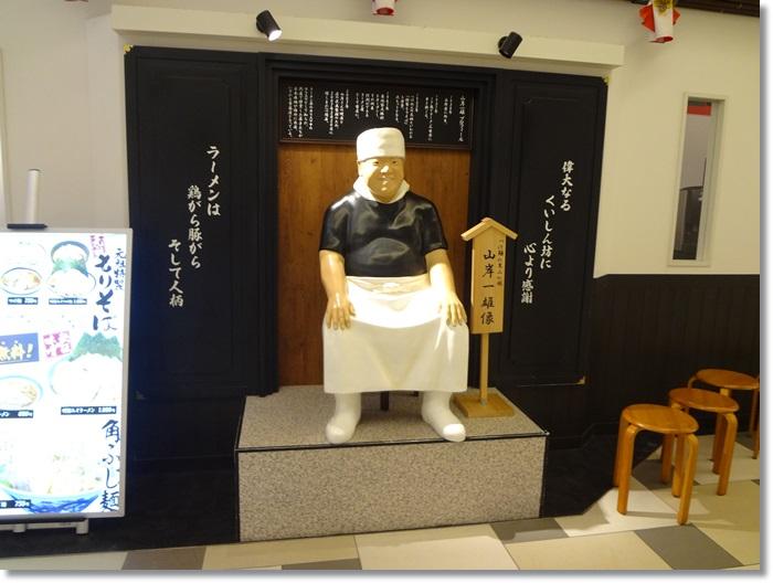 山岸一雄製麺所DSC03459