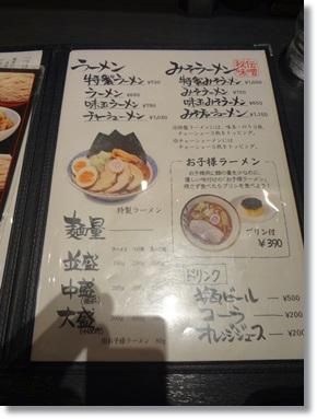 山岸一雄製麺所DSC03460