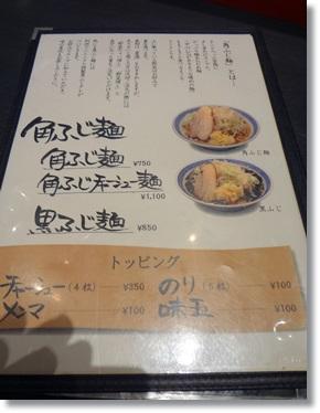 山岸一雄製麺所DSC03461