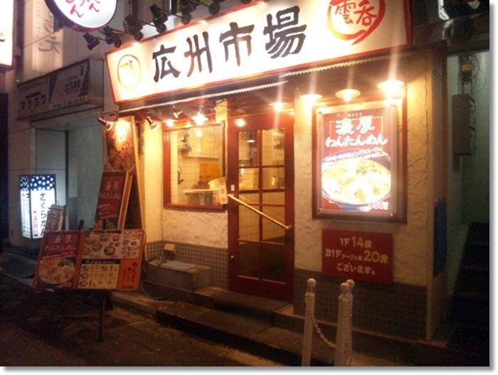 広州市場140205_184137