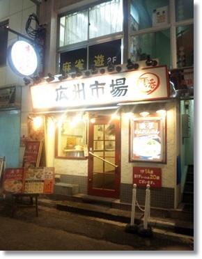 広州市場140205_184201