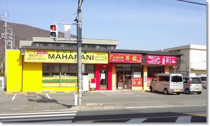 台湾料理 昇龍DSC03471
