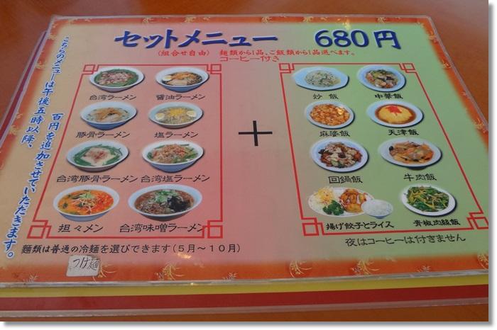 台湾料理 昇龍DSC03472