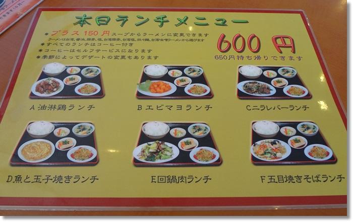 台湾料理 昇龍DSC03473