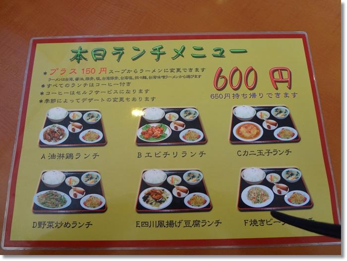 台湾料理昇龍DSC03487