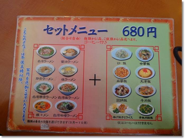 台湾料理昇龍DSC03488