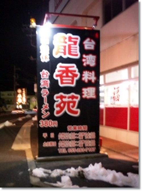 台湾料理龍香苑140213_193444