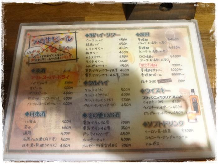 府中壱丁目DSC04568