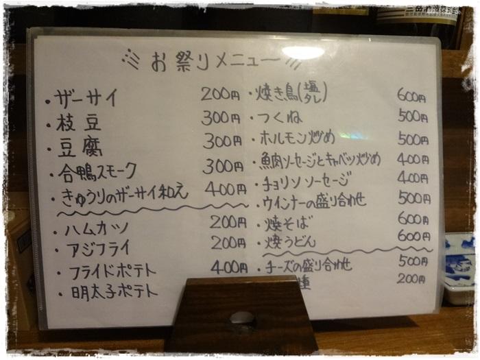 府中壱丁目DSC04574