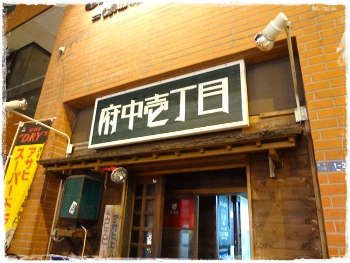 府中壱丁目DSC04577