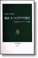 竹田いさみ 「物語オーストラリアの歴史」 中公新書