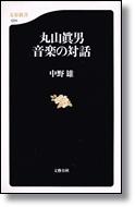 中野雄 「丸山眞男 音楽の対話」 文春新書