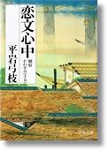 平岩弓枝 「御宿かわせみ15」 文春文庫