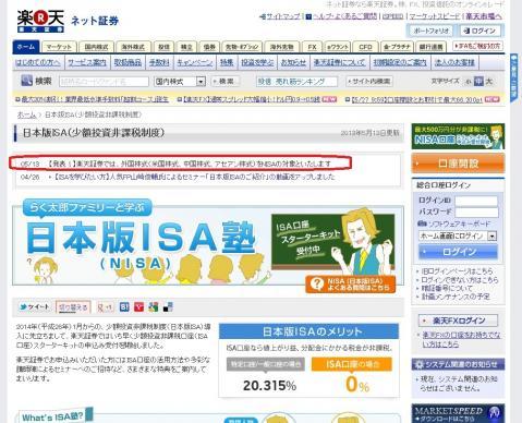 楽天証券WEBサイト画面