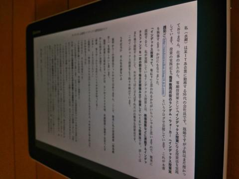 Kindle版「ほったらかし投資術」を10インチタブレットで見てみた