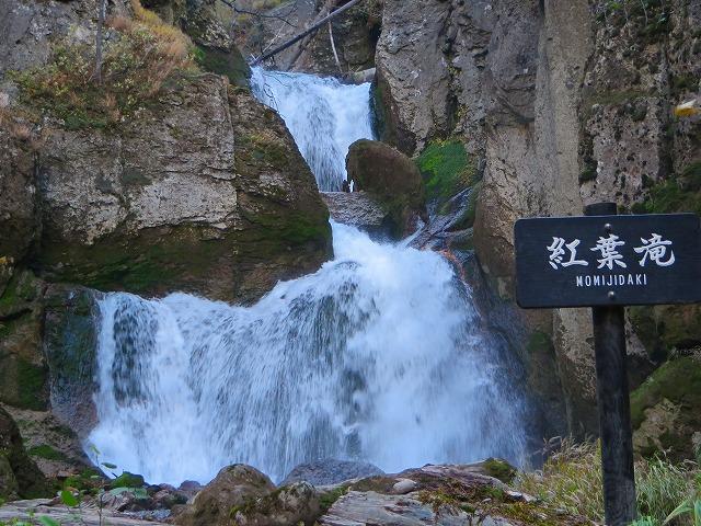 紅葉滝 (2)