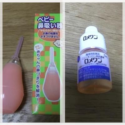 鼻吸い器&目薬