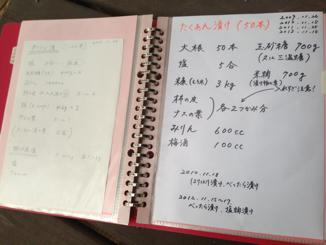 20131118たくあん漬け3