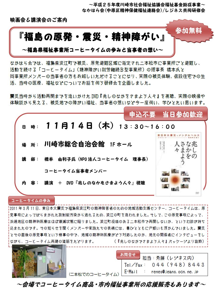 nakahara-fukushima.png