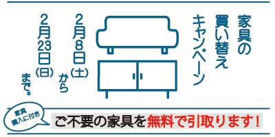 家具の買い替えキャンペーン
