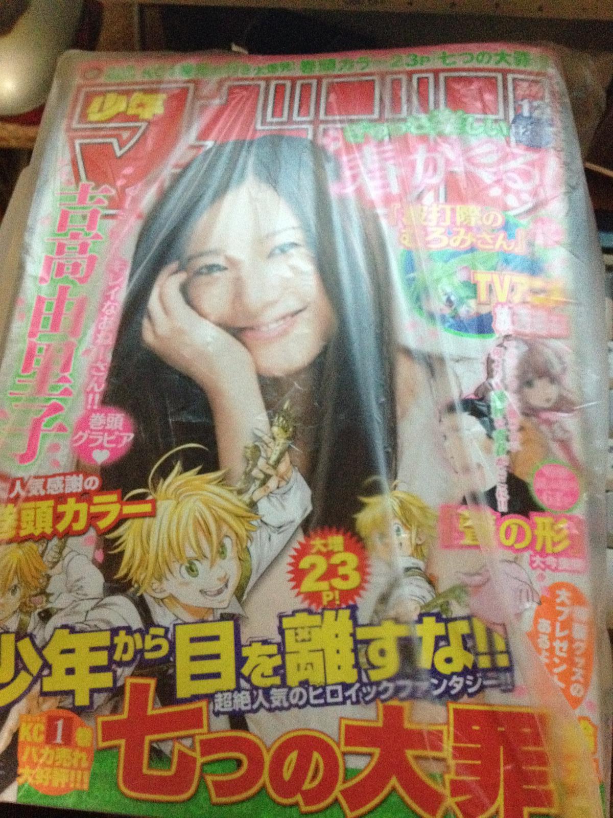 『週刊少年マガジン』2013年12号表紙(袋入り)