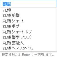 Google 検索サブキーワード
