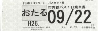 20140930-02.jpg