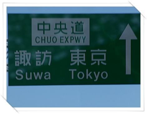 SUWA_TOKYO.jpg