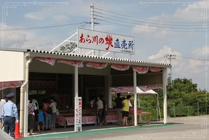 wakayama_peach_store.jpg