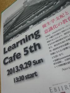 ラーニングカフェ1