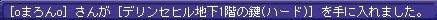 6.18デリレア5