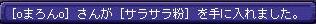 7.16試練レア3