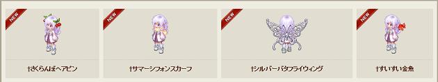 百花繚乱8.14更新