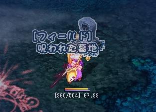 9.9呪われた墓地