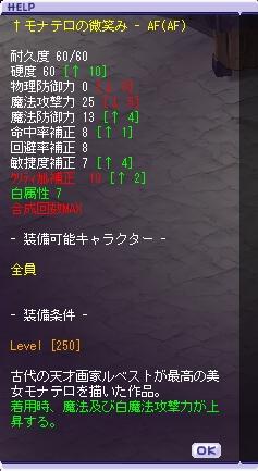9.12モナテロ