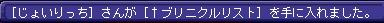 9月19日シオカンレア3