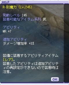 11月18日耐魔力アビ