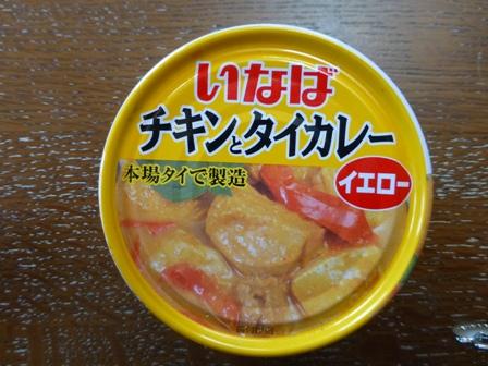 チキンとタイカレー(イエロー)6