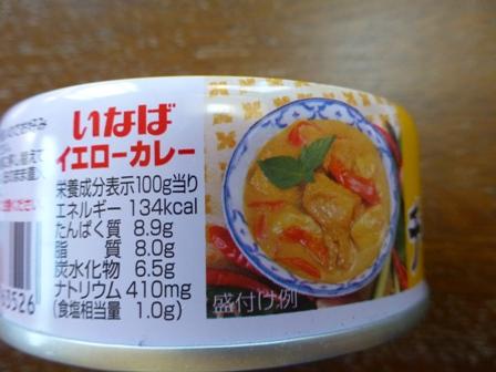 チキンとタイカレー(イエロー)8