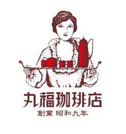 丸福珈琲店11