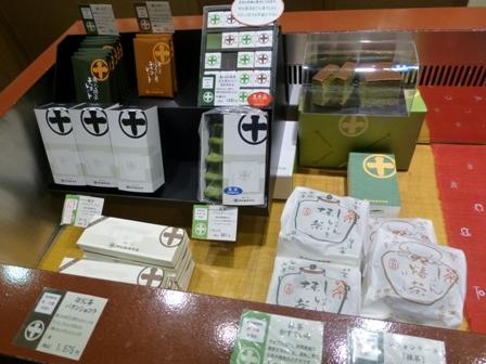 中村藤吉京都駅店14