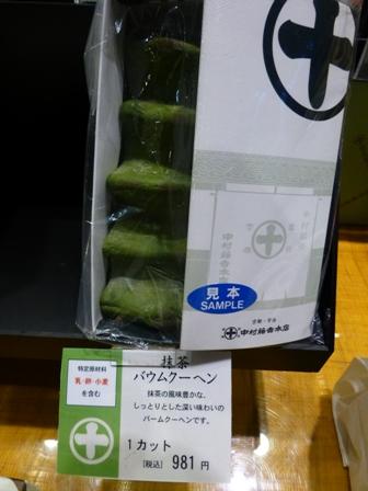 中村藤吉京都駅店17
