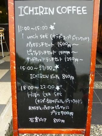 ICHIRIN COFFEE 豊中緑丘店22
