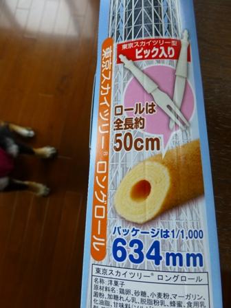 東京お土産15
