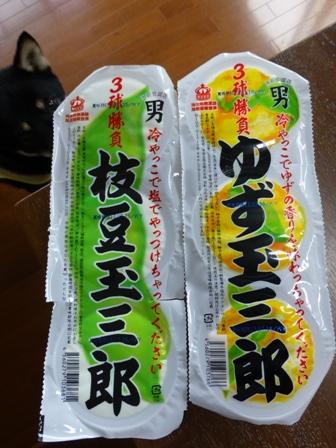 男前豆腐店1