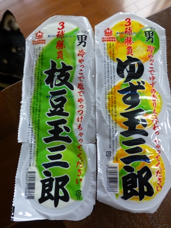 男前豆腐店2