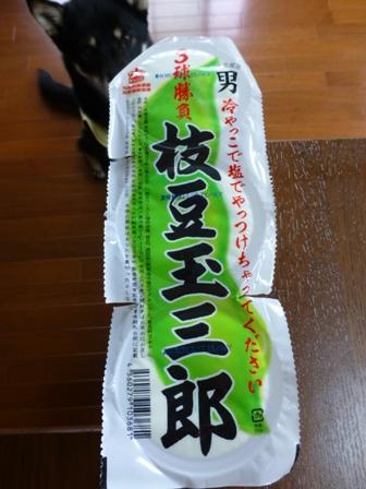 男前豆腐店4