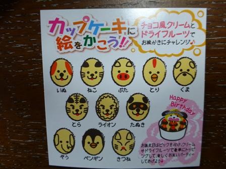 お絵かきケーキセット11