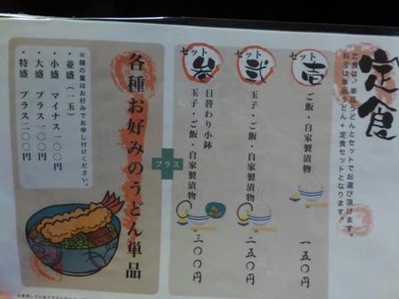 柔製麺10