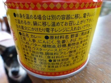 信田缶詰サバカレー5